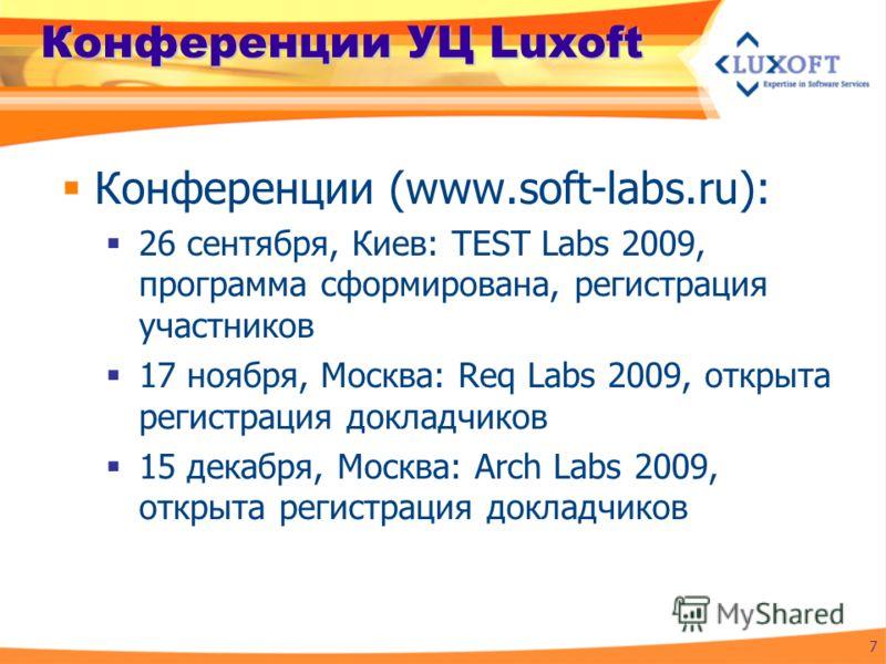 Конференции УЦ Luxoft Конференции (www.soft-labs.ru): 26 сентября, Киев: TEST Labs 2009, программа сформирована, регистрация участников 17 ноября, Москва: Req Labs 2009, открыта регистрация докладчиков 15 декабря, Москва: Arch Labs 2009, открыта реги