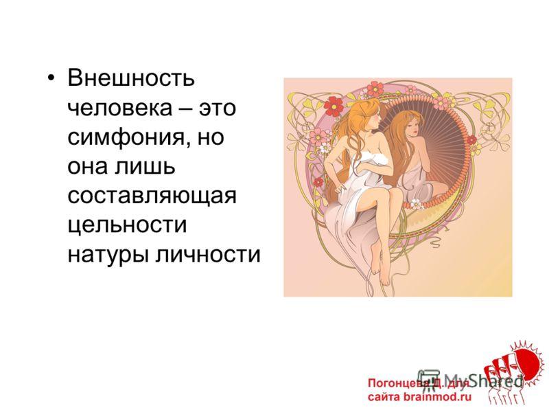 Внешность человека – это симфония, но она лишь составляющая цельности натуры личности