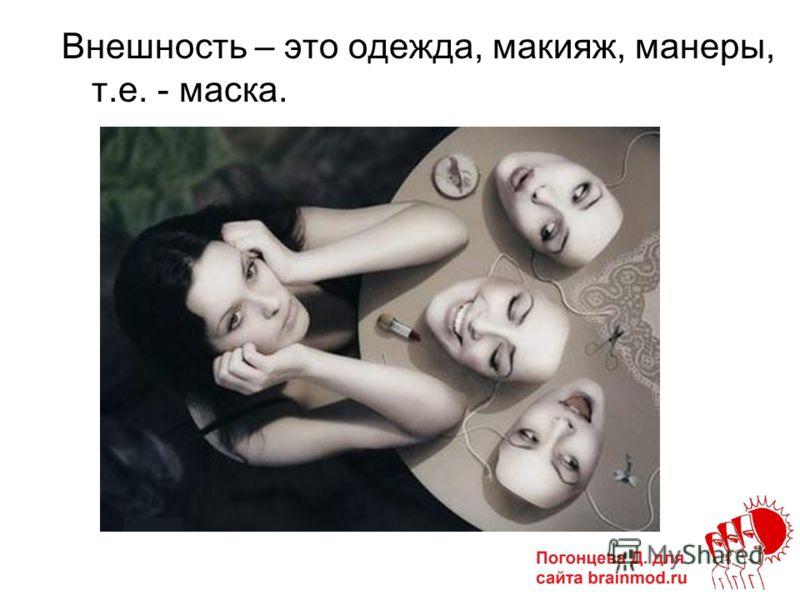 Внешность – это одежда, макияж, манеры, т.е. - маска.