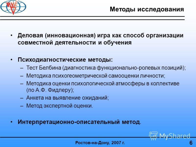 6 Деловая (инновационная) игра как способ организации совместной деятельности и обучения Психодиагностические методы: –Тест Белбина (диагностика функционально-ролевых позиций); –Методика психогеометрической самооценки личности; –Методика оценки психо