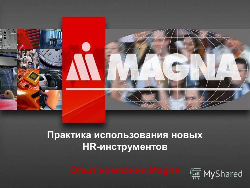 1 Практика использования новых HR-инструментов Опыт компании Magna