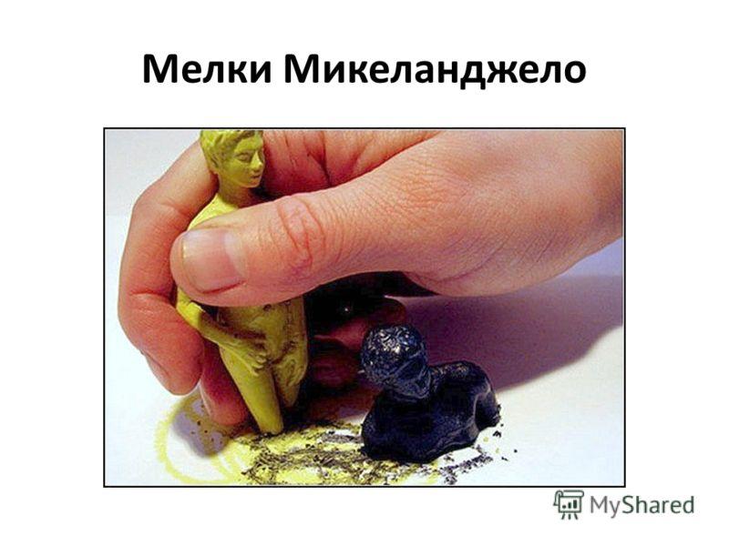Мелки Микеланджело