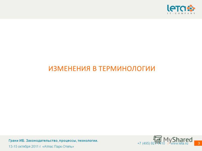 Грани ИБ. Законодательство, процессы, технологии. 13-15 октября 2011 г. «Атлас Парк-Отель» 3 +7 (495) 921 1410 / www.leta.ru ИЗМЕНЕНИЯ В ТЕРМИНОЛОГИИ