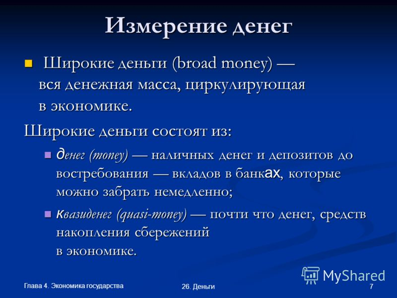 Глава 4. Экономика государства 7 26. Деньги Измерение денег Широкие деньги (broad money) вся денежная масса, циркулирующая в экономике. Широкие деньги (broad money) вся денежная масса, циркулирующая в экономике. Широкие деньги состоят из: денег (mone