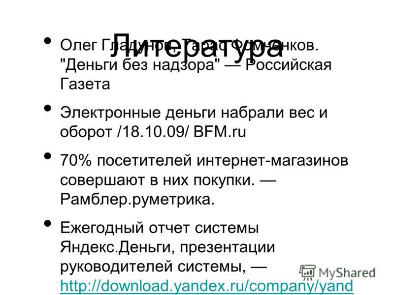 Литература Олег Гладунов, Тарас Фомченков.