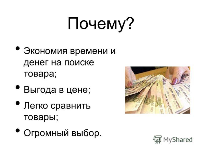 Почему? Экономия времени и денег на поиске товара; Выгода в цене; Легко сравнить товары; Огромный выбор.