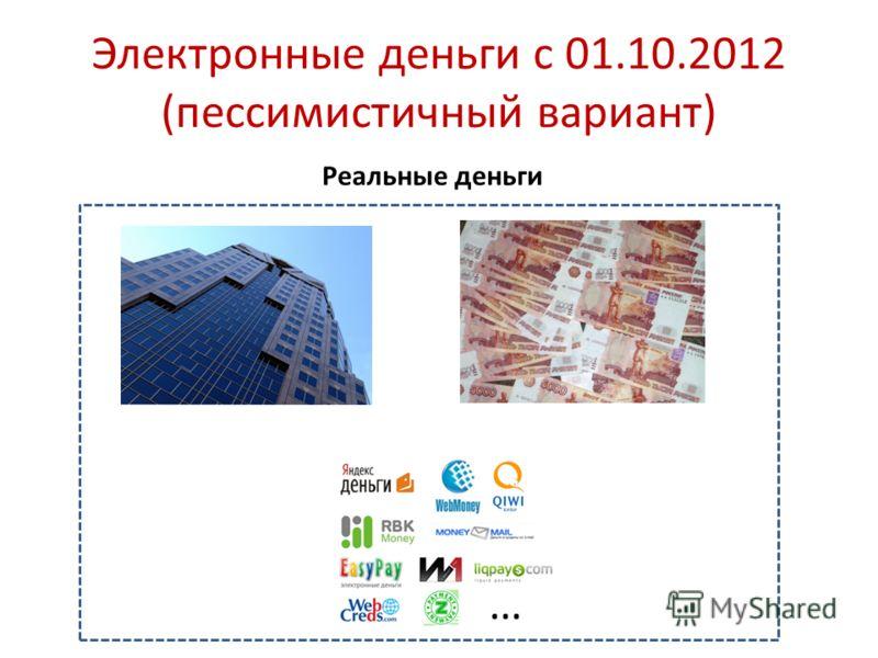 Электронные деньги с 01.10.2012 (пессимистичный вариант) Реальные деньги