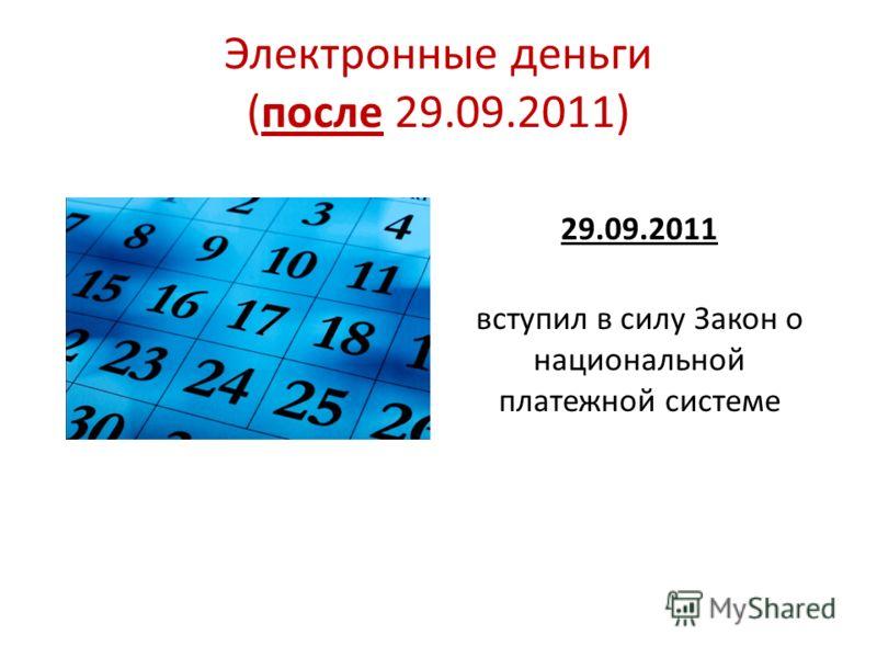 Электронные деньги (после 29.09.2011) 29.09.2011 вступил в силу Закон о национальной платежной системе