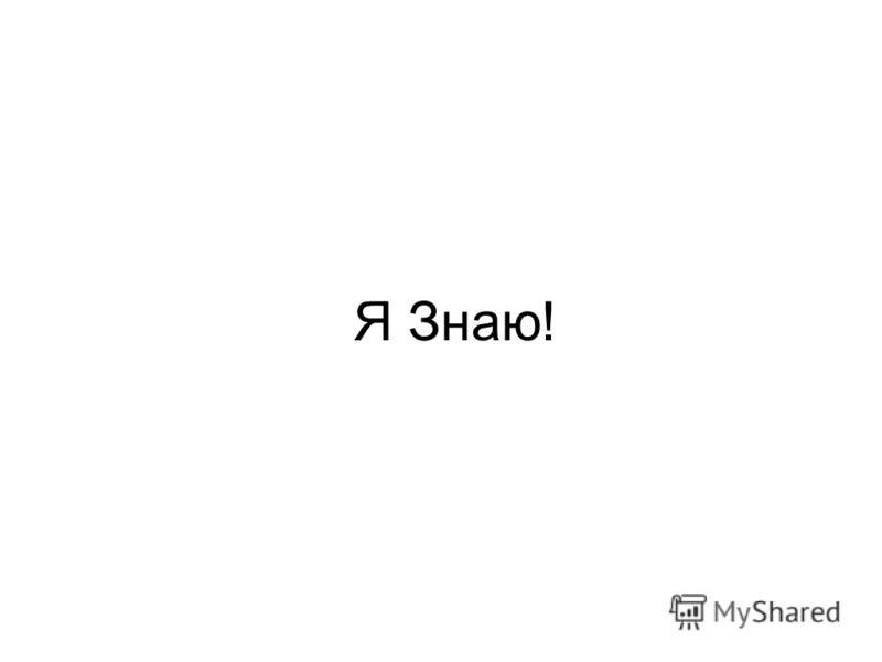 Я Знаю!