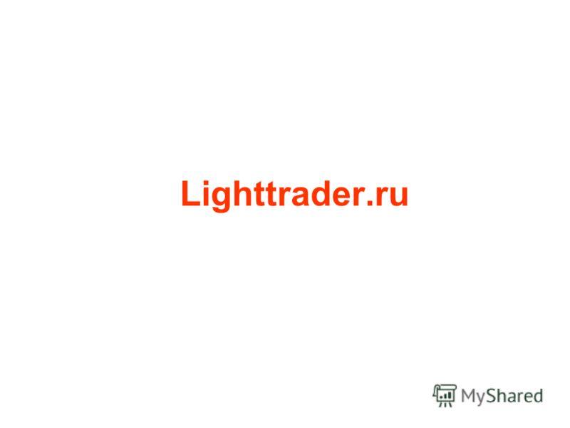 Lighttrader.ru