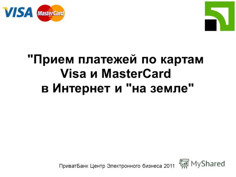 ПриватБанк Центр Электронного бизнеса 2011 Прием платежей по картам Visa и MasterCard в Интернет и на земле