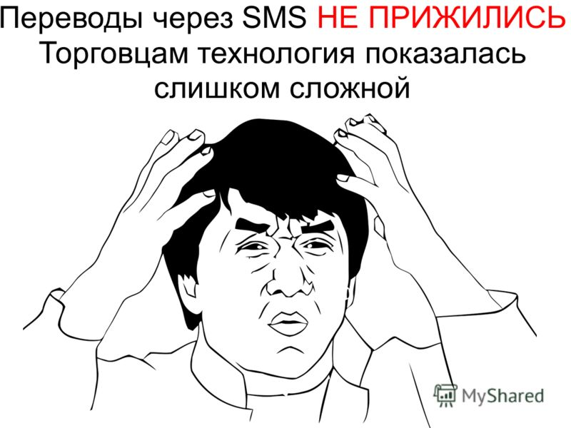 Переводы через SMS НЕ ПРИЖИЛИСЬ Торговцам технология показалась слишком сложной