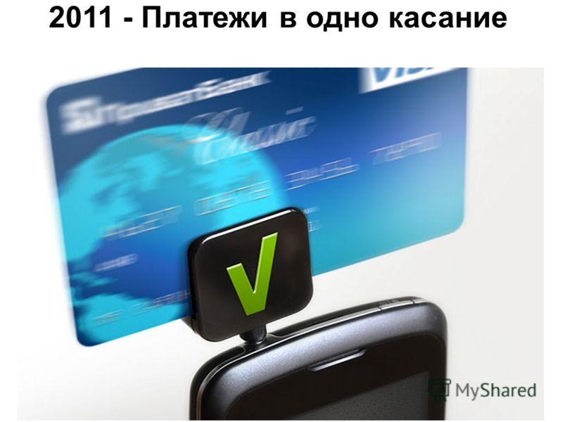 2011 - Платежи в одно касание