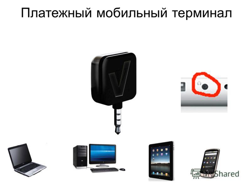Платежный мобильный терминал