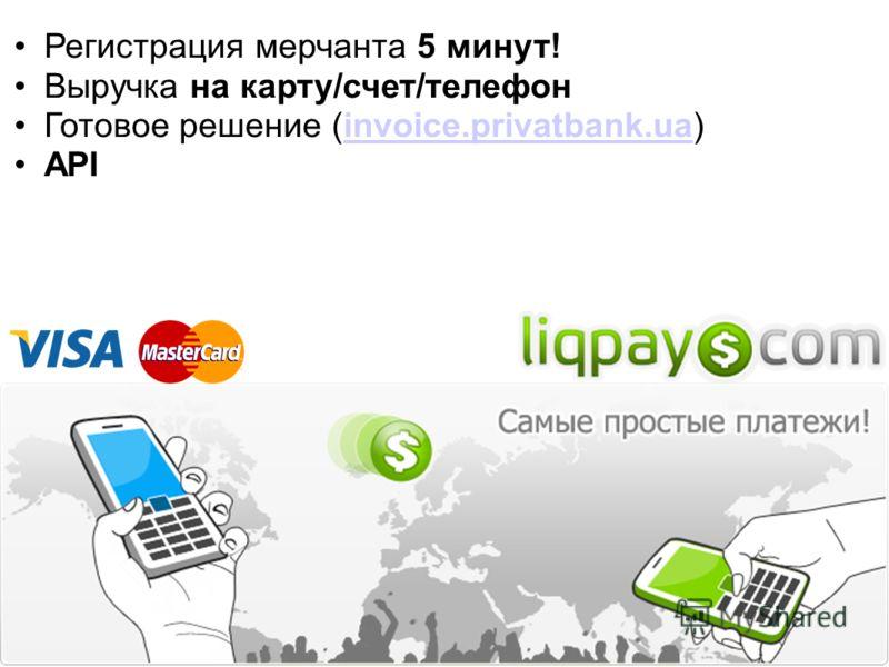 Регистрация мерчанта 5 минут! Выручка на карту/счет/телефон Готовое решение (invoice.privatbank.ua)invoice.privatbank.ua API