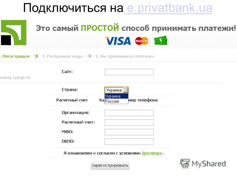 Подключиться на e.privatbank.uae.privatbank.ua