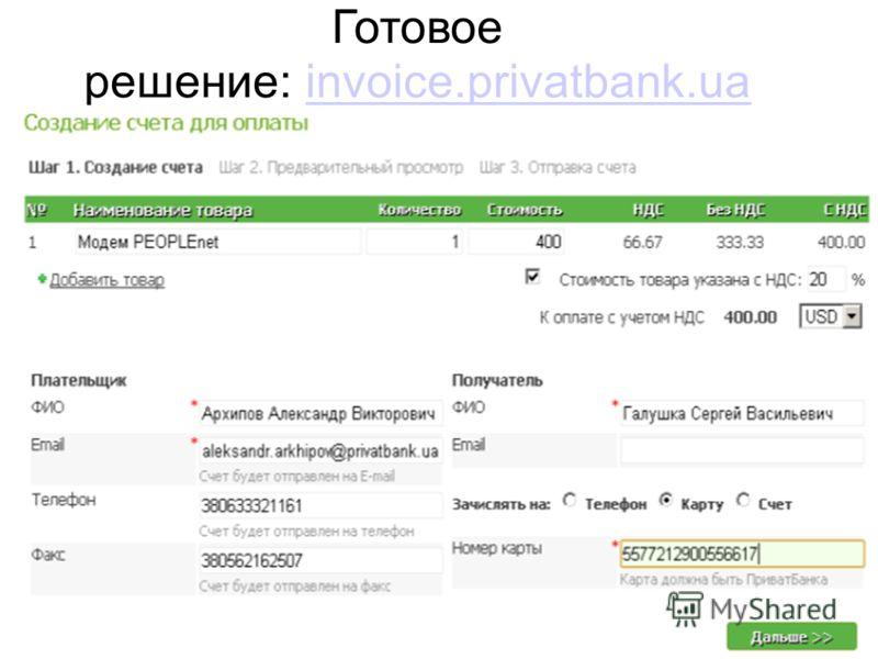 Готовое решение: invoice.privatbank.uainvoice.privatbank.ua