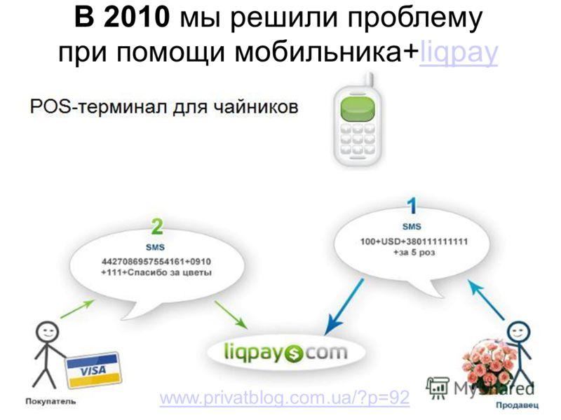 В 2010 мы решили проблему при помощи мобильника+liqpayliqpay www.privatblog.com.ua/?p=92