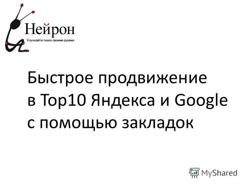 Быстрое продвижение в Тор10 Яндекса и Google с помощью закладок