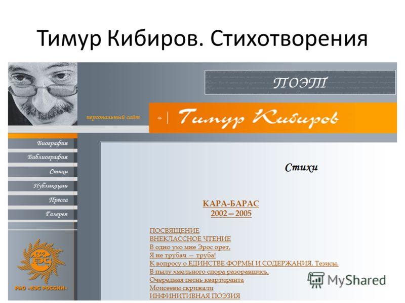Тимур Кибиров. Стихотворения