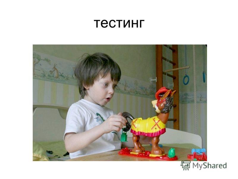 тестинг