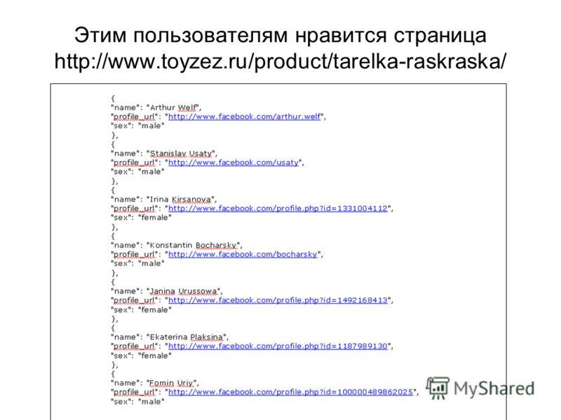 Этим пользователям нравится страница http://www.toyzez.ru/product/tarelka-raskraska/