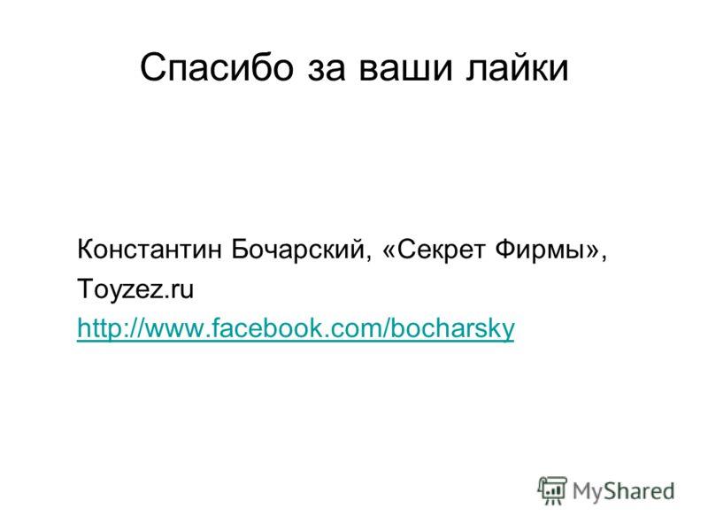 Спасибо за ваши лайки Константин Бочарский, «Секрет Фирмы», Toyzez.ru http://www.facebook.com/bocharsky