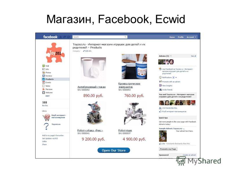 Магазин, Facebook, Ecwid