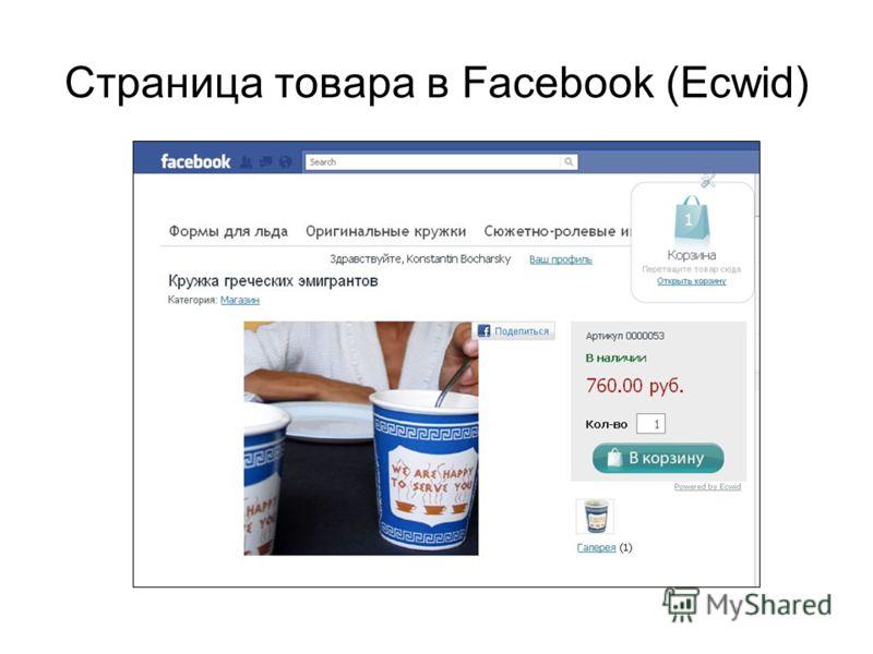 Страница товара в Facebook (Ecwid)