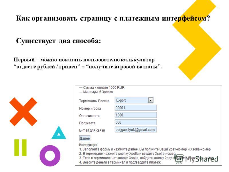 Как организовать страницу с платежным интерфейсом? Первый – можно показать пользователю калькулятор отдаете рублей / гривен – получите игровой валюты. Существует два способа: