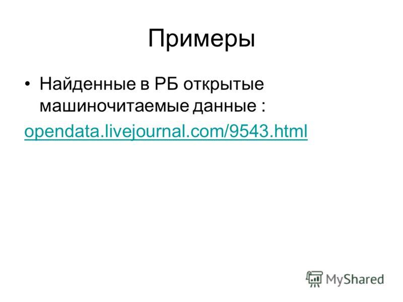 Примеры Найденные в РБ открытые машиночитаемые данные : opendata.livejournal.com/9543.html