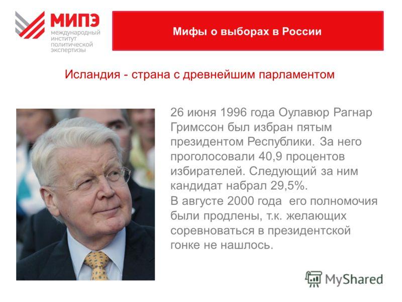 Мифы о выборах в России 26 июня 1996 года Оулавюр Рагнар Гримссон был избран пятым президентом Республики. За него проголосовали 40,9 процентов избирателей. Следующий за ним кандидат набрал 29,5%. В августе 2000 года его полномочия были продлены, т.к