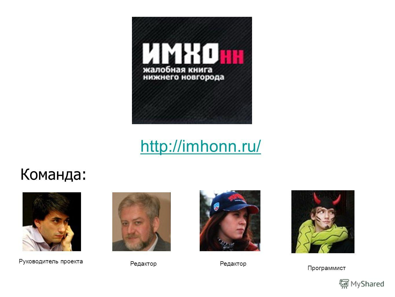 Команда: Руководитель проекта Редактор Программист http://imhonn.ru/