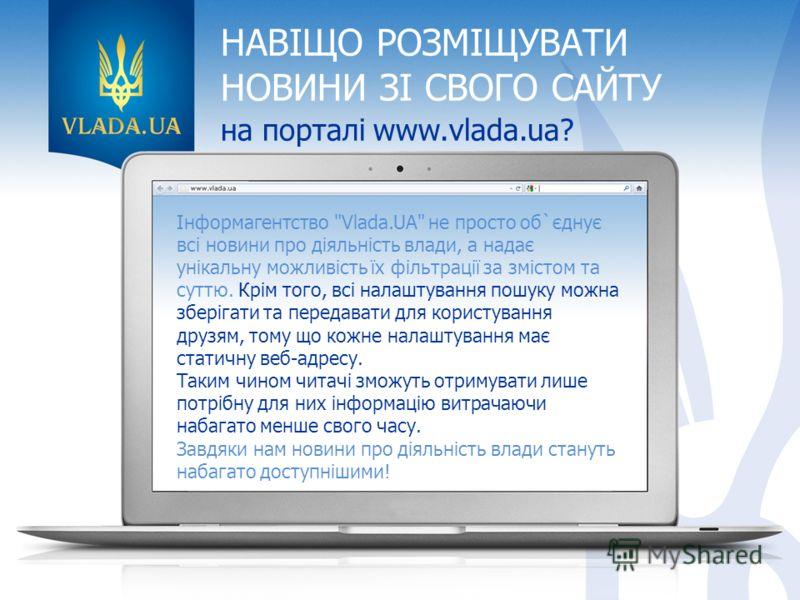 НАВІЩО РОЗМІЩУВАТИ НОВИНИ ЗІ СВОГО САЙТУ на порталі www.vlada.ua? Інформагентство