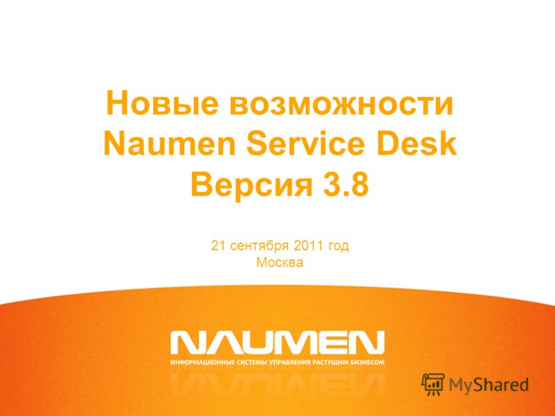 Новые возможности Naumen Service Desk Версия 3.8 21 сентября 2011 год Москва