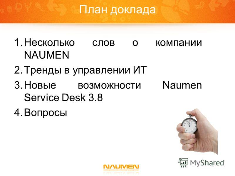 План доклада 1.Несколько слов о компании NAUMEN 2.Тренды в управлении ИТ 3.Новые возможности Naumen Service Desk 3.8 4.Вопросы