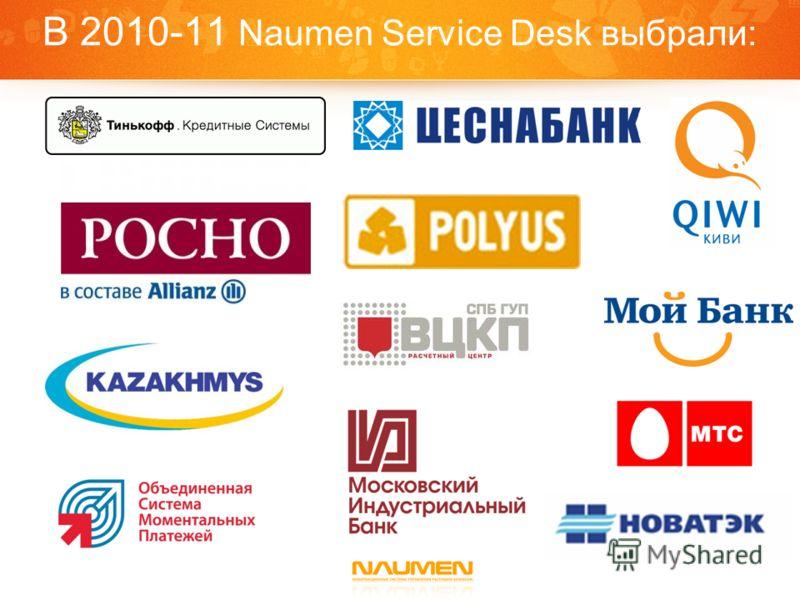 В 2010-11 Naumen Service Desk выбрали: