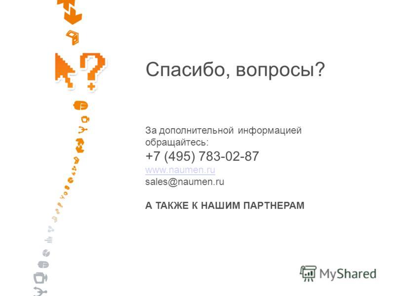 За дополнительной информацией обращайтесь: +7 (495) 783-02-87 www.naumen.ru sales@naumen.ru А ТАКЖЕ К НАШИМ ПАРТНЕРАМ Спасибо, вопросы?