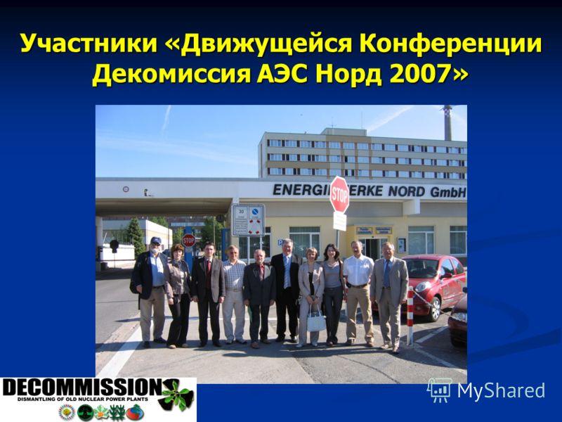 Участники «Движущейся Конференции Декомиссия АЭС Норд 2007»