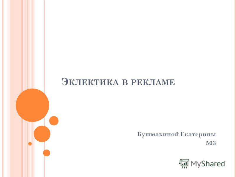 Э КЛЕКТИКА В РЕКЛАМЕ Бушмакиной Екатерины 503