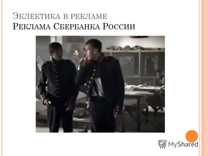 Э КЛЕКТИКА В РЕКЛАМЕ Р ЕКЛАМА С БЕРБАНКА Р ОССИИ