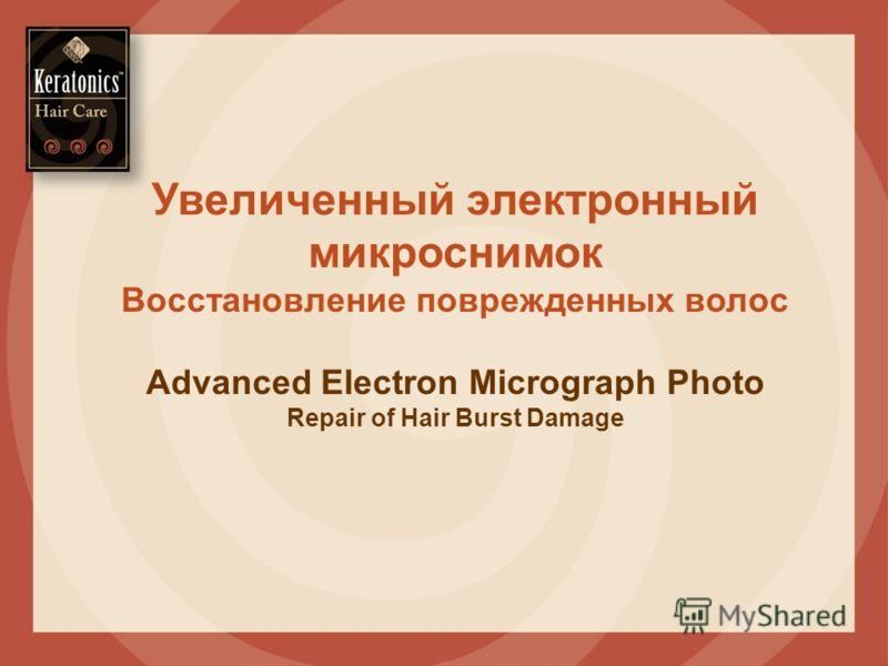 Увеличенный электронный микроснимок Восстановление поврежденных волос Advanced Electron Micrograph Photo Repair of Hair Burst Damage