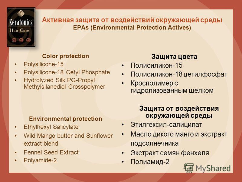 Активная защита от воздействий окружающей среды EPAs (Environmental Protection Actives) Защита цвета Полисиликон-15 Полисиликон-18 аацетилфосфат Кросполимер с гидролизованным шелком Защита от воздействия окружающей среды Этилгексил-салицилат Масло ди