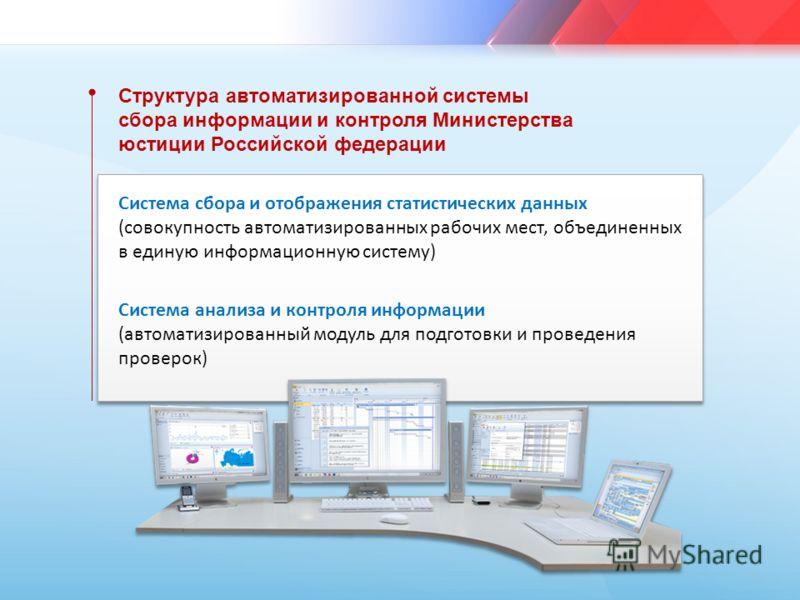 Структура автоматизированной системы сбора информации и контроля Министерства юстиции Российской федерации Система сбора и отображения статистических данных (совокупность автоматизированных рабочих мест, объединенных в единую информационную систему)
