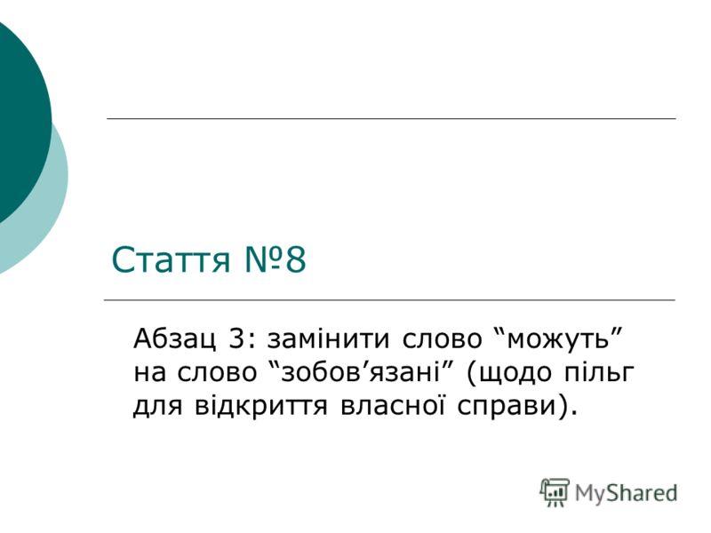 Стаття 8 Абзац 3: замінити слово можуть на слово зобовязані (щодо пільг для відкриття власної справи).