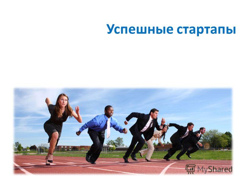 Успешные стартапы