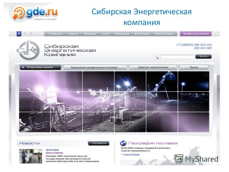 Сибирская Энергетическая компания