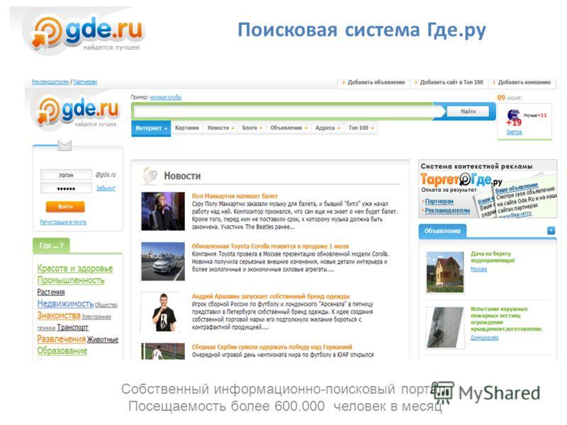 Собственный информационно-поисковый портал. Посещаемость более 600.000 человек в месяц Поисковая система Где.ру