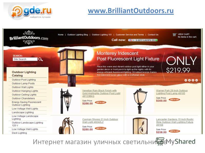 www.BrilliantOutdoors.ru Интернет магазин уличных светильников