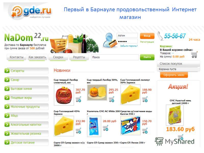 Первый в Барнауле продовольственный Интернет магазин